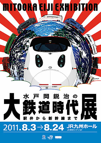 JR九州ホールで「水戸岡鋭治の大鉄道時代展」が開催