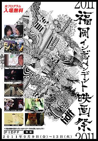 福岡アジア美術館で「福岡インディペンデント映画祭」が開催