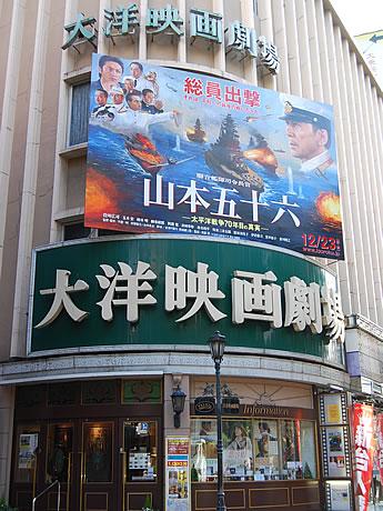 中洲大洋に映画絵看板が復活