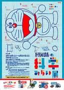 アジア美術館で「ドラえもんの科学みらい展」-ひみつ道具を体験