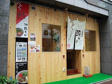 博多に沖縄そば専門店「沖縄麺処 琉そば」がオープン
