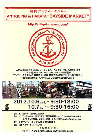 ベイサイドプレイス博多で「福岡アンティークショー」が開催