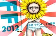T・ジョイ博多で「ラテンビート映画祭」-福岡初開催へ