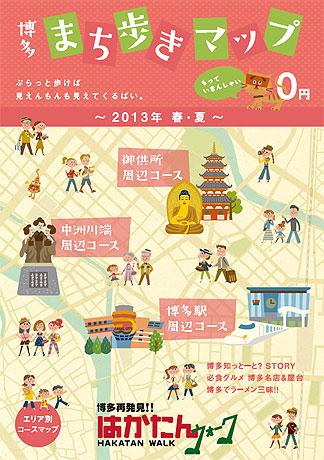 博多地区の街歩きコースなどを紹介する無料配布の「博多まち歩きマップ」
