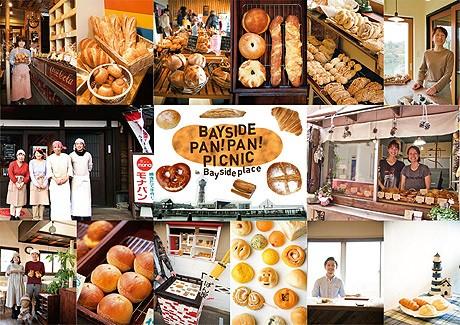 ベイサイドプレイス博多でパンのイベント「ベイサイド パン!パン!ピクニック」が開催