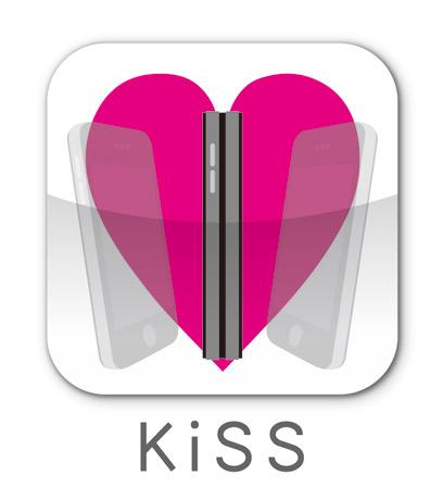 「スマホ依存症」カップル向け無料アプリ「KISS」が登場