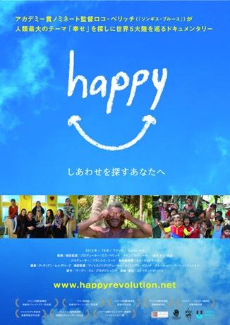 中洲で「ユナイテッドピープル映画祭」が開催(画像=映画「happy ~しあわせを探すあなたへ~」)