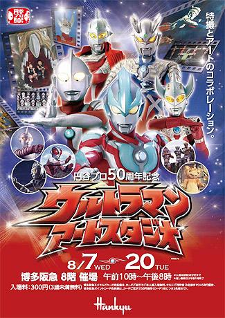 博多阪急でイベント「ウルトラマンアートスタジオ」が開催