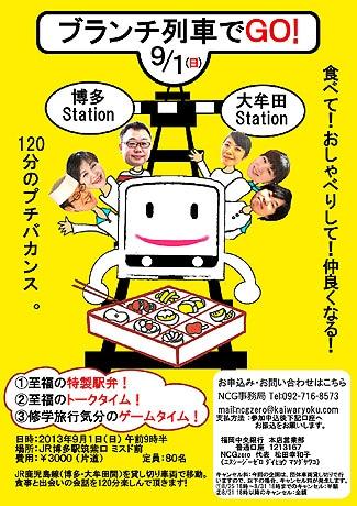 博多~大牟田間の列車内で交流イベント「ブランチ列車でGO!」が開催