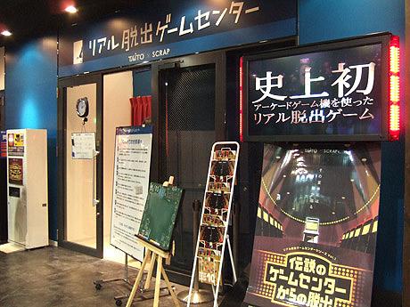 キャナルシティ博多に「リアル脱出ゲームセンター」がオープン
