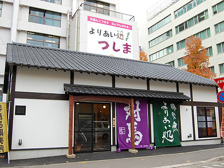 博多に長崎県対馬市のアンテナショップ「よりあい処つしま」がオープン
