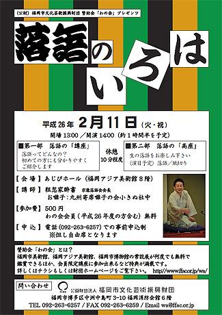 福岡アジア美術館でイベント「落語のいろは」が開催