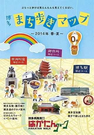 無料配布の「博多まち歩きマップ」