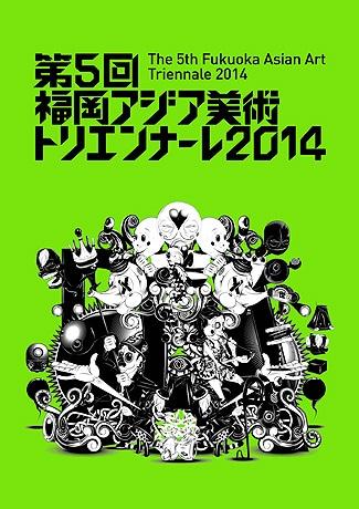 福岡アジア美術館で「第5回福岡アジア美術トリエンナーレ2014」が開催
