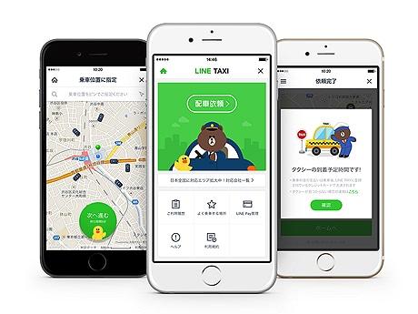 タクシー配車サービス「LINE TAXIの福岡市限定キャンペーンが開始