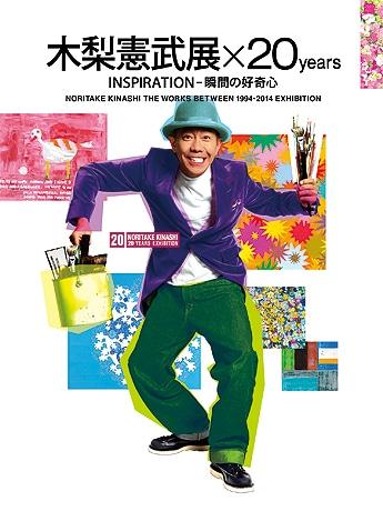 福岡アジア美術館で「木梨憲武展×20years -INSPIRATION-瞬間の好奇心-」が開催