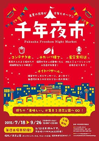 清流公園でイベント「千年夜市」が開催