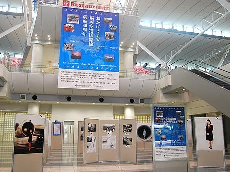 福岡空港で「福岡空港国際線就航50周年記念写真展」が開催