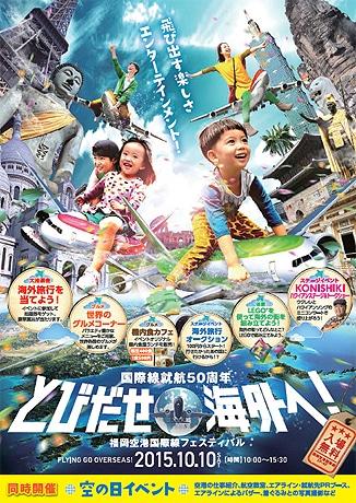 福岡空港国際線でイベント「とびだせ海外へ!2015」が開催
