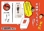 博多華丸さん、「芋焼酎ジョッキセット」をプロデュース 博多で先行販売