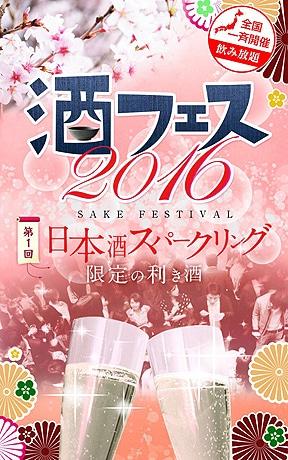 博多駅そばで日本酒イベント「酒フェス2016」が開催