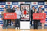 ホリエモンら著名人7人、福岡県舞台のウェブ小説配信へ
