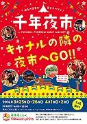 博多・清流公園で「千年夜市」 37飲食店が日替わりで登場