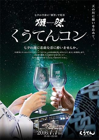 JR博多シティで「獺祭×くうてんコン」が開催