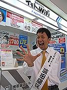 芸人・波田陽区さん、福岡空港のWi-Fiレンタルカウンターで勤務