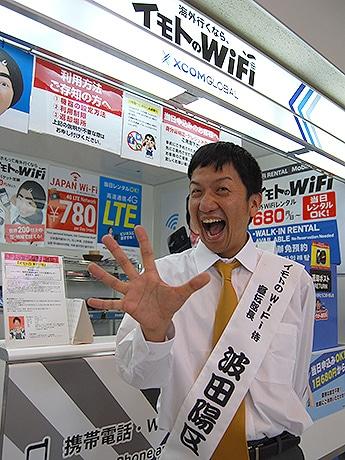 「接客業なので『残念!』とは言えません」と波田さん