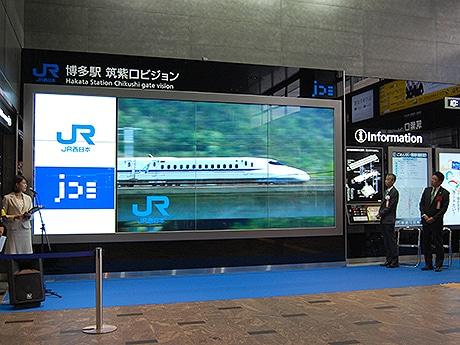 JR西日本が新幹線博多駅1階の筑紫口に大型ビジョンを新設
