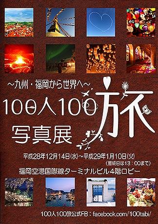 福岡空港で「100人100旅写真展」が開催