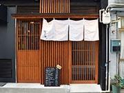 博多・御供所町にイタリア料理店「鎌田製作所」 「和とのコラボ」コンセプトに