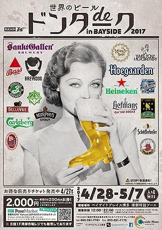ベイサイドプレイス博多でビールイベント 世界の地ビールが集結