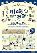 博多・川端商店街でイベント「川端夜祭」 音楽ライブや博多人形ガチャも登場