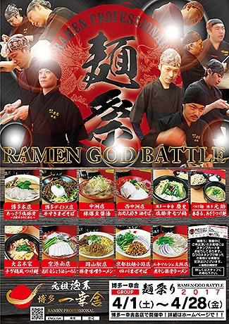 ラーメン店「博多一幸舎」11店舗で「麺祭り」が開催