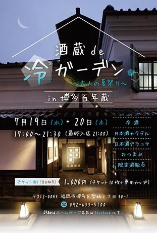 博多百年蔵でイベント「酒蔵de冷ガーデン~大人の夏祭り~」が開催