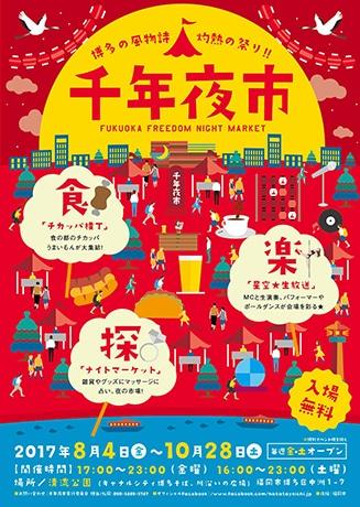清流公園で毎週金曜・土曜にイベント「千年夜市」が開催