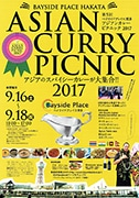 ベイサイドプレイス博多で「アジアンカレーピクニック」 人気店のカレーが一堂に