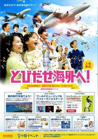 福岡空港国際線でイベント「飛び出せ海外へ!2017」が開催