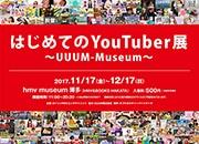 博多に「hmv museum博多」 第1弾は「はじめてのYouTuber展」