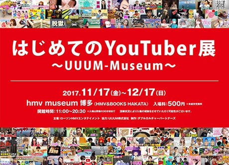 hmv museum博多で「はじめてのYouTuber展」が開催