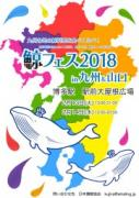 JR博多駅前広場で「鯨フェス」 九州の鯨料理そろえる