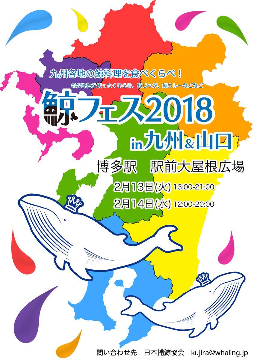JR博多駅前広場でイベント「鯨フェス2018 in九州&山口」が開催