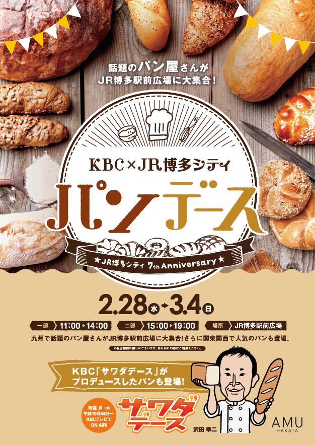 博多駅でパンイベント「パンデース」 人気ベーカリーショップが一堂に