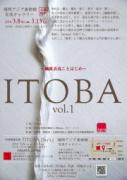 福岡アジア美術館で「繊維芸術」をテーマに展示会 作家15人の作品が一堂に