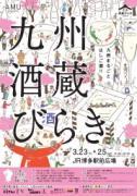 博多駅前広場で「九州酒蔵びらき」 19蔵元が一堂に、「開運酒みくじ」も