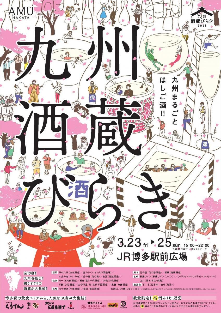 博多駅で「九州酒蔵びらき2018」