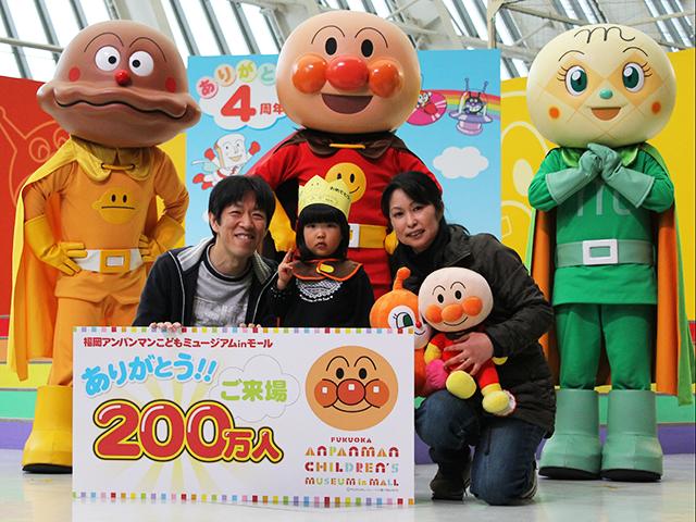 入場者200万人目の倉光さんファミリー。佐賀から来場。