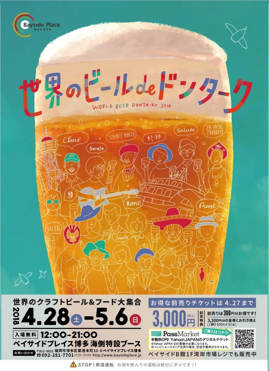 ベイサイドプレイス博多で「世界のビールdeドンターク2018」が開催